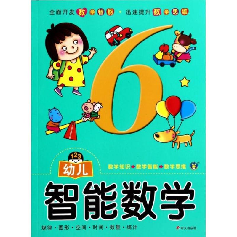 幼儿智能数学 6