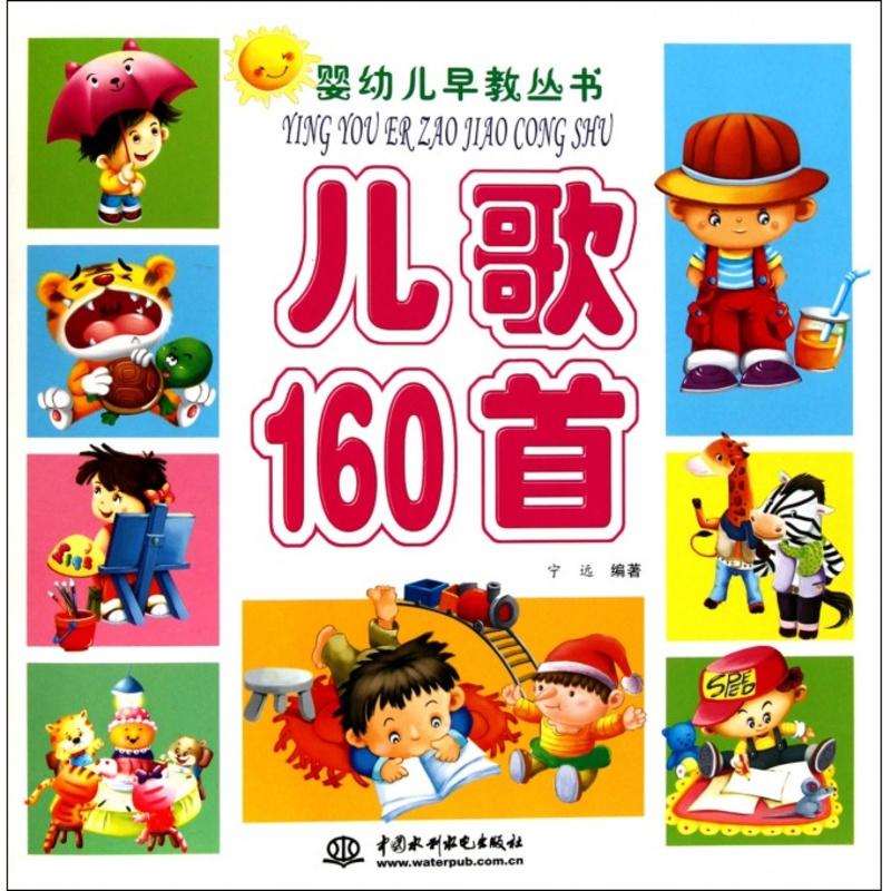 儿歌160首/婴幼儿早教丛书